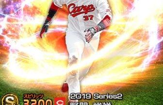 【プロスピA】2019Series2:野間峻祥選手のステータス&評価