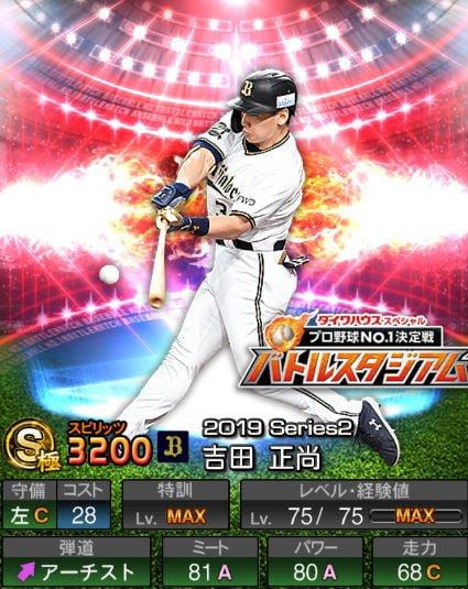 【プロスピA】2019Series2:吉田正尚選手のステータス&評価