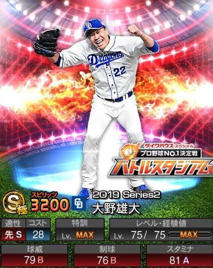 【プロスピA】2019Series2:大野雄大選手のステータス&評価