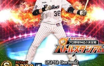 【プロスピA】2019Series2:廣岡大志選手のステータス&評価
