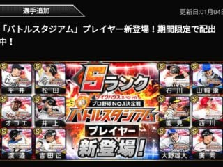 【プロスピA】1/4 ダイワハウススペシャル バトルスタジアム!2019Series2: