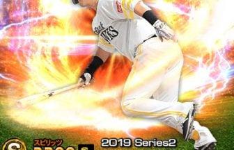 【プロスピA】2019Series2:中村晃選手のステータス&評価