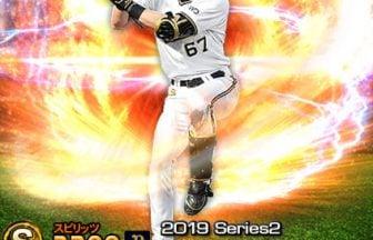 【プロスピA】2019Series2:中川圭太選手のステータス&評価
