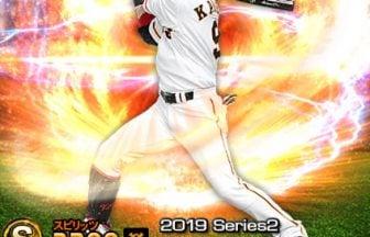 【プロスピA】2019Series2:亀井善行選手のステータス&評価