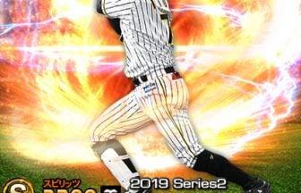 【プロスピA】2019Series2:糸井嘉男選手のステータス&評価