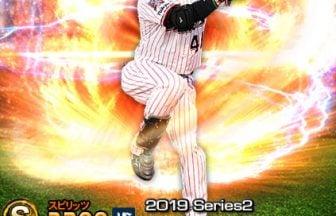 【プロスピA】2019Series2:雄平選手のステータス&評価