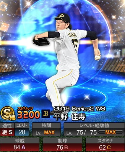 【プロスピA】2019Series2:平野佳寿選手のステータス&評価
