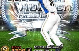 【プロスピA】2019Series2:近藤健介選手のステータス&評価
