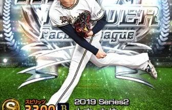 【プロスピA】2019Series2:山本由伸選手のステータス&評価
