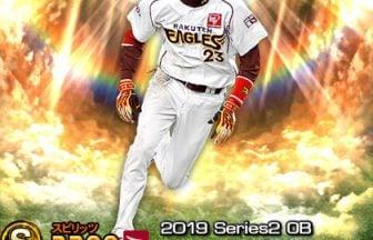 【プロスピA】2019Series2:聖澤諒選手のステータス&評価