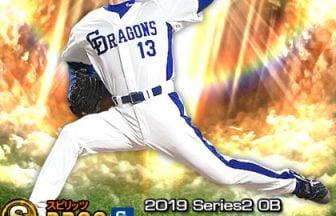 【プロスピA】2019Series2:岩瀬仁紀選手のステータス&評価