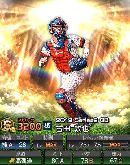 【プロスピA】2019Series2:古田敦也選手のステータス&評価
