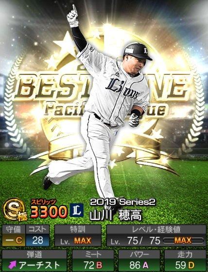 【プロスピA】2019Series2:山川穂高選手のステータス&評価