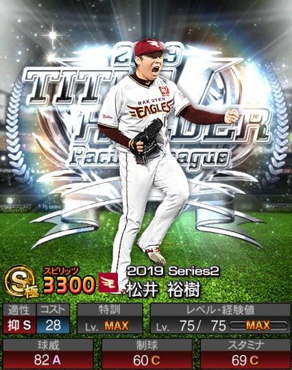 【プロスピA】2019Series2:松井裕樹選手のステータス&評価