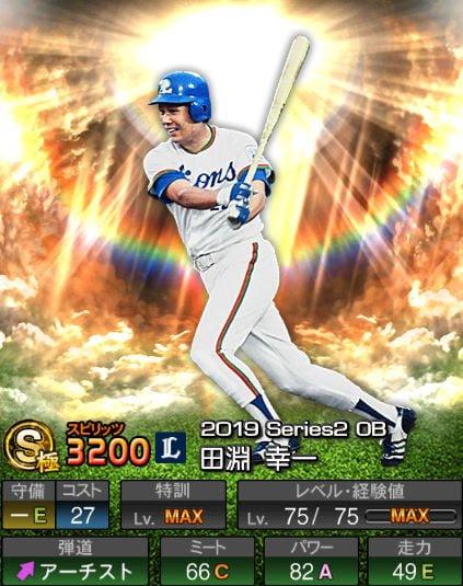 【プロスピA】2019Series2:田淵幸一選手のステータス&評価