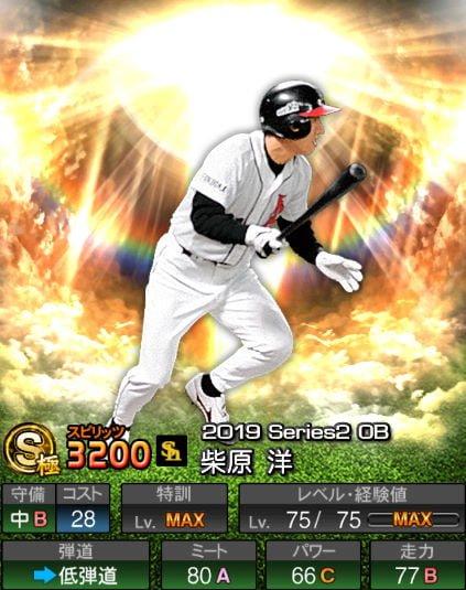 【プロスピA】2019Series2:柴原洋選手のステータス&評価