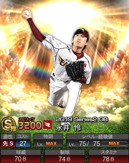 【プロスピA】2019Series2:永井怜選手のステータス&評価