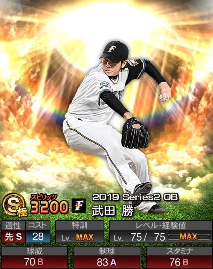 【プロスピA】2019Series2:武田勝選手のステータス&評価