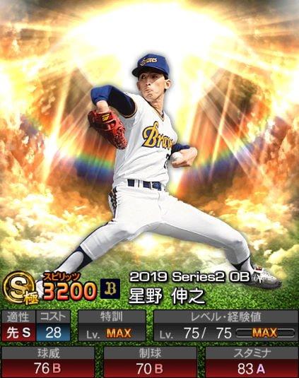 【プロスピA】2019Series2:星野伸之選手のステータス&評価