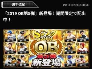 【プロスピA】3/6OB第5弾登場!掛布雅之、和田浩一など強力な選手が多数登場!2019Series2