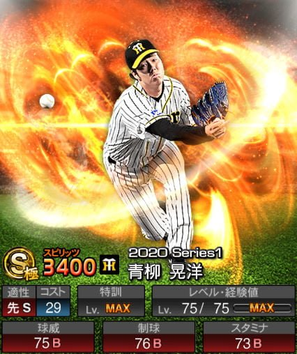 【プロスピA】2020Series1:青柳晃洋選手のステータス&評価