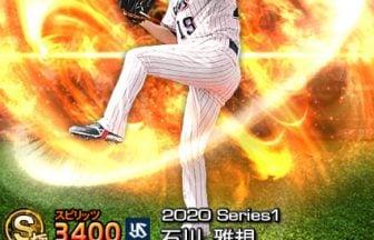 【プロスピA】2020Series1:石川雅規選手のステータス&評価