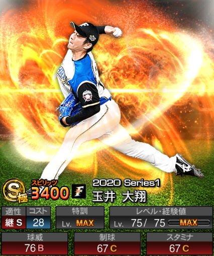 【プロスピA】2020Series1:玉井大翔選手のステータス&評価
