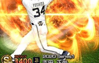 【プロスピA】2020Series1:吉田正尚選手のステータス&評価