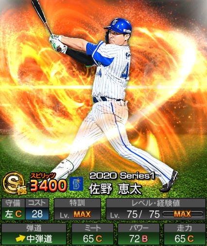 【プロスピA】2020Series1:佐野恵太選手のステータス&評価
