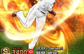 【プロスピA】2020Series1:野間峻祥選手のステータス&評価