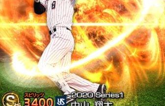 【プロスピA】2020Series1:中山翔太選手のステータス&評価