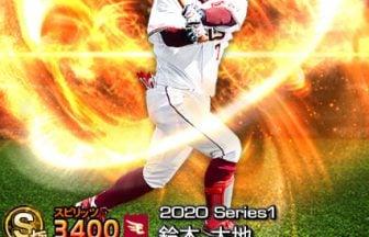 【プロスピA】2020Series1:鈴木大地選手のステータス&評価