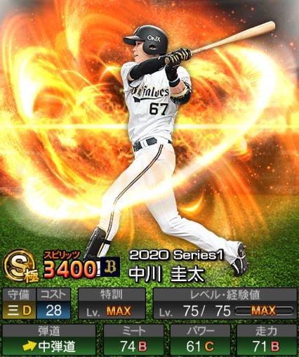 【プロスピA】2020Series1:中川圭太選手のステータス&評価