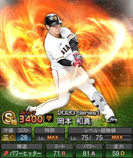 【プロスピA】2020Series1:岡本和真選手のステータス&評価