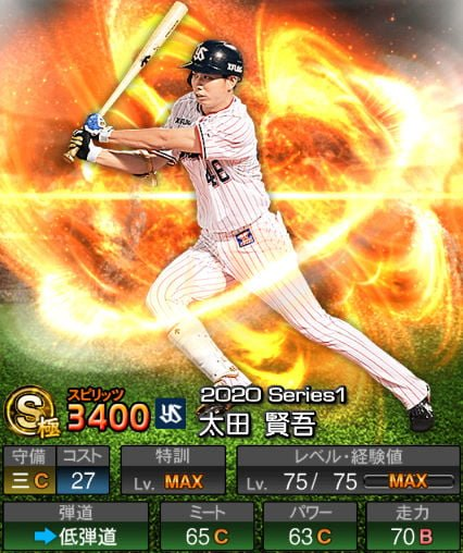 【プロスピA】2020Series1:太田賢吾選手のステータス&評価