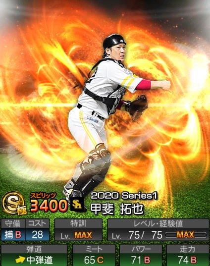【プロスピA】2020Series1:甲斐拓也選手のステータス&評価