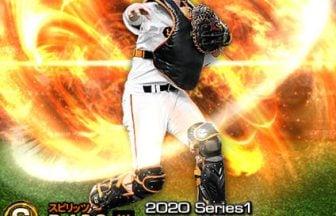 【プロスピA】2020Series1:小林誠司選手のステータス&評価