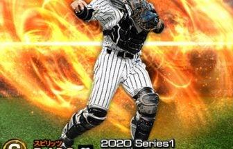 【プロスピA】2020Series1:梅野隆太郎選手のステータス&評価