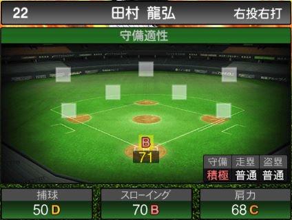 【プロスピA】2020Series1:田村龍弘選手のステータス&評価