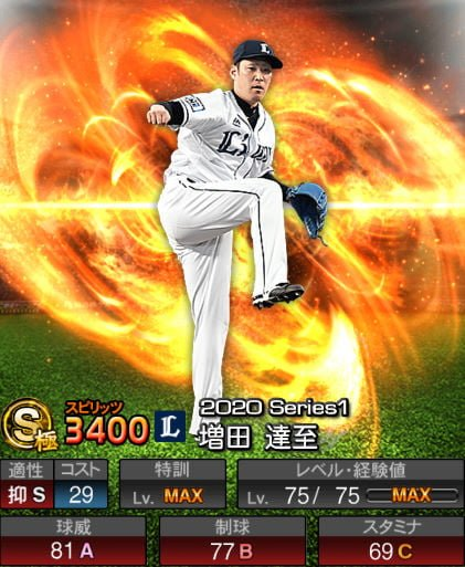 【プロスピA】2020Series1:増田達至選手のステータス&評価