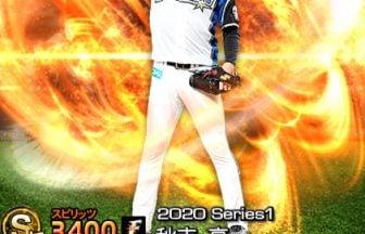 【プロスピA】2020Series1:秋吉亮選手のステータス&評価