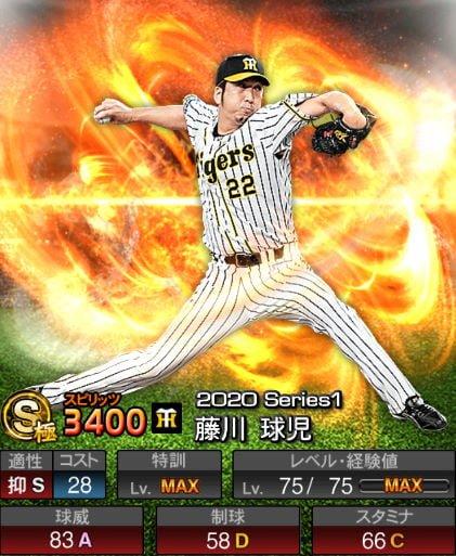 【プロスピA】2020Series1:藤川球児選手のステータス&評価