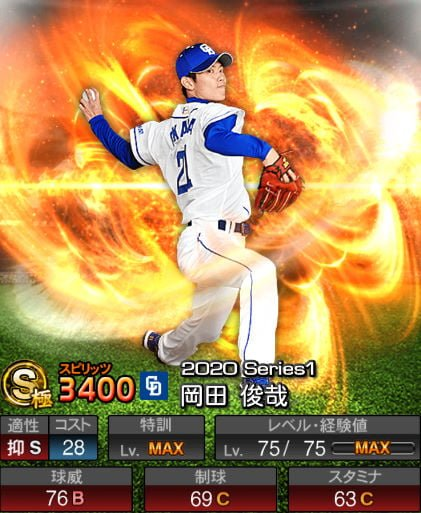 【プロスピA】2020Series1:岡田俊哉選手のステータス&評価