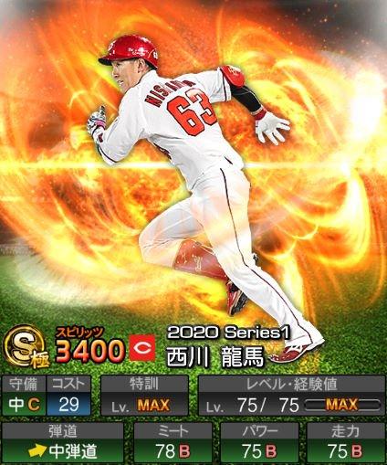【プロスピA】2020Series1:西川龍馬選手のステータス&評価
