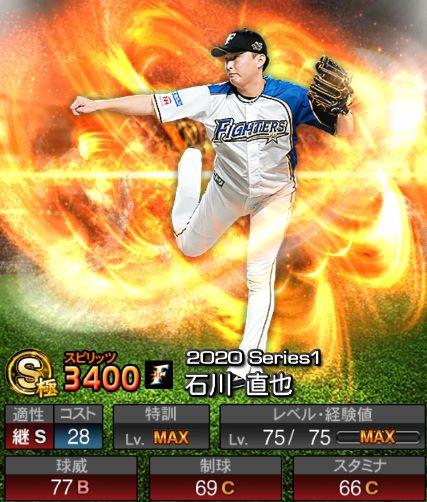 【プロスピA】2020Series1:石川直也選手のステータス&評価