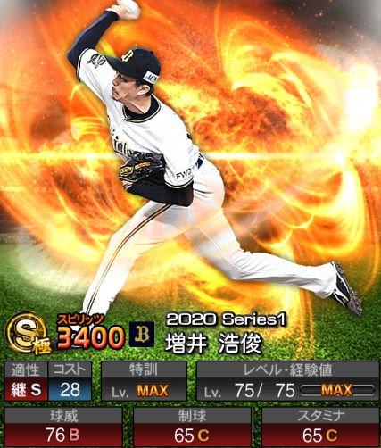 【プロスピA】2020Series1:増井浩俊選手のステータス&評価
