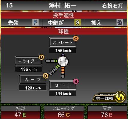 【プロスピA】2020Series1:澤村拓一選手のステータス&評価