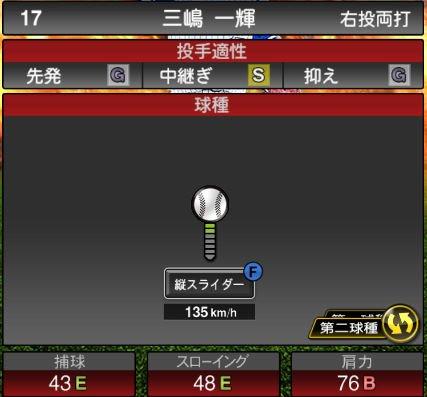【プロスピA】2020Series1:三嶋一輝選手のステータス&評価