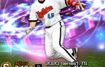 【プロスピA】2020Series1:北川博敏選手のステータス&評価