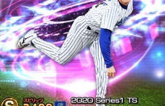 【プロスピA】2020Series1:三浦大輔選手のステータス&評価